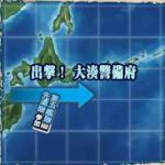 【艦これ】2017春イベントE-1『出撃!大湊警備府』攻略