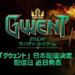 ウィッチャー3のミニゲーム『グウェント』のスタンドアロン版基本無料ゲーの日本語版『グウェント ウィッチャーカードゲーム』がPS4、Xbox One,PC向けに配信決定
