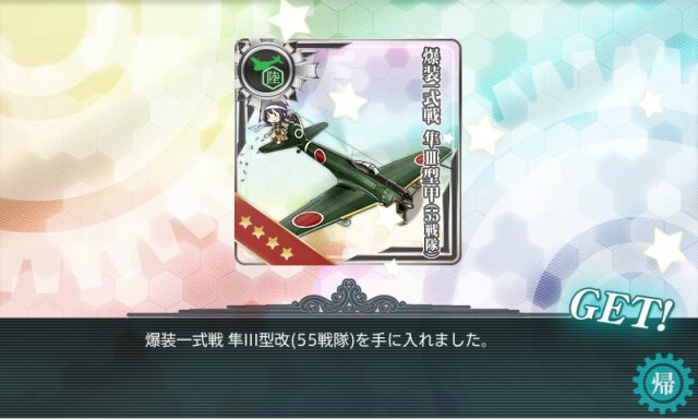 s_E-4報酬