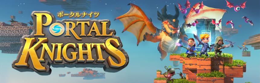 Portal Knights2