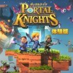 掘る、作る、戦う!モノづくりアクションRPG。PS4『ポータルナイツ』の体験版が配信開始