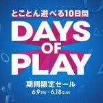 『フォールアウト4』『DOOM』が1,723円!PSストアで期間限定セール「Days of Play」が開催中!