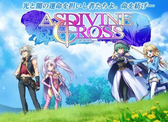 3DS:アスディバインクロス