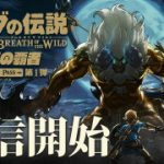 【Switch/WiiU】『ゼルダの伝説 ブレス オブ ザ ワイルド』追加コンテンツ第一弾『試練の覇者』の配信がスタート!4英傑のamiiboの予約も開始