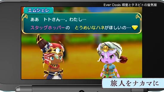 3DS:Ever Oasis 精霊とタネビトの蜃気楼