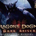 PS4/XboxOne/PC用ソフト『ドラゴンズドグマ ダークアリズン』の発売日が10月5日に決定