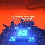 【PS4】「Portal Knights(ポータルナイツ)」イベントクリア回数を素早くこなす方法を紹介【トロフィー:みんなの騎士様】