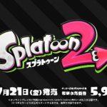 「スプラトゥーン2」フェスマッチを体験できる前夜祭を7月15日17時より開催決定、他「スプラトゥーン2 Direct 」による新情報公開