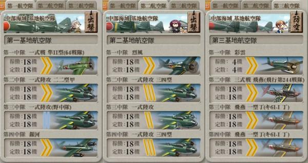 s_s_基地航空隊6-5