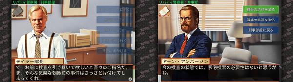 Switch:刑事J.B.ハロルドの事件簿マーダー・クラブ