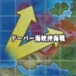 【艦これ】E-7『ドーバー海峡沖海戦』 ゲージ破壊攻略