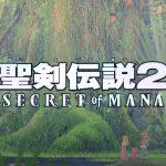 3Dリメイクされた『聖剣伝説2 SECRET of MANA』の冒頭プレイ動画が公開