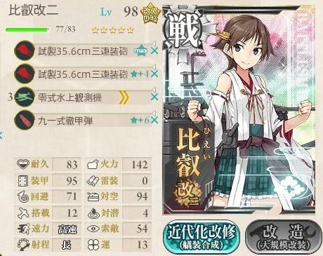 s_攻略編成_20170816-045449