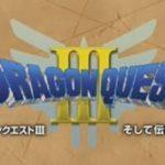 PS4,3DSにて『ドラゴンクエストⅠ、Ⅱ,Ⅲ』を別個に有料配信決定&PS4版ドラクエⅪユーザー向けにドラクエⅩ先行体験版ダウンロードが可能に