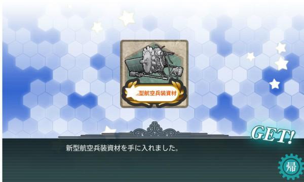 「新型航空兵装素材」は甲のみの報酬です。