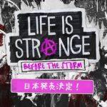 スクウェア・エニックスが「ライフ イズ ストレンジ ビフォア ザ ストーム」「サドン ストライク 4」「エージェンツ オブ メイヘム」の3タイトルの日本発売を発表