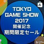 【セール情報】最大80%。PSストアで『TOKYO GAME SHOW 2017 開催記念期間限定セール』が開催中