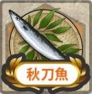 【艦これ】秋刀魚掘りにおすすめの海域・編成例を紹介・攻略【鎮守府秋刀魚祭り2017】