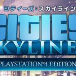 都市開発シミュレーション『シティーズ:スカイライン PlayStation®4 Edition』のトレーラーTGS2017ver.が公開