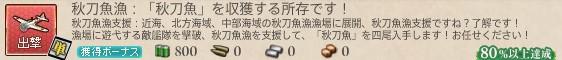 s_20170930-1