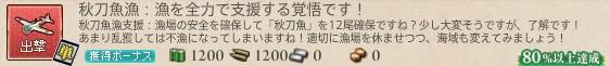 s_20170930-2