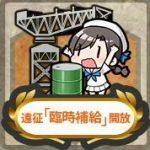 【艦これ】任務『遠征「補給」支援体制を強化せよ!』『近海に進入する敵潜を制圧せよ!』攻略