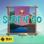 【PSPlus】超スタイリッシュなスライドパズルゲー『スライド&ゴー』が今月?のフリープレイタイトルに追加!