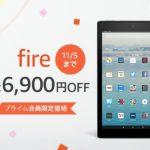 これは安い!Amazonタブレット『Fire HD10』が6900円オフになるプライム会員限定クーポン配布中