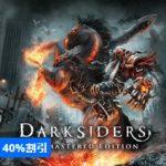 【セール・キャンペーン】PS4『ダークサイダーズ Warmastered Edition』40%OFFセール&新品のPS4を購入して『New みんなのGOLF』DL版を貰おうキャンペーン!