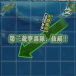 【艦これ】2017秋イベントE-1「第二遊撃部隊、抜錨!」攻略