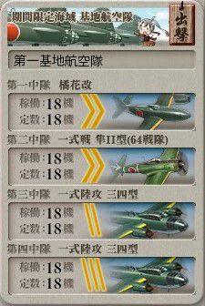 s_基地航空隊_20171124-0