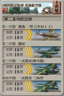 s_基地航空隊_20171124-01
