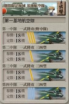 s_基地航空隊_201711E4-1