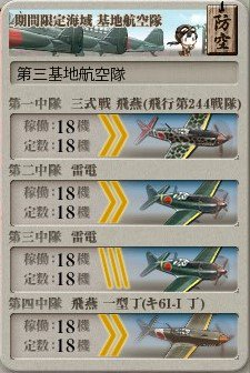 s_基地航空隊_20171121-144020