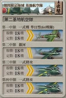 s_基地航空隊_201711E4-2