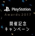 【セール】PSストアで「PlayStation®Awards 2017」開催記念キャンペーンが開催。最大77%OFF