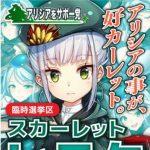 【政マニ】緊急攻城イベント「アリシアの懐刀」が開催中・新EX政霊『スカーレット・ヒラタ』が貰える!