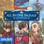 【セール情報】「ドラクエ11」、「KINGDOM HEARTS」など、スクウェア・エニックスタイトルのセールがPS Storeで開催【1月8日まで】