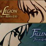 【PS4】2D横スクロール型戦略アクションRPG『フォールンレギオン 救国の皇女/反逆の炎』配信日が1月31日に決定