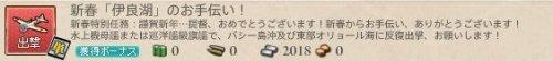 s_20180101-4