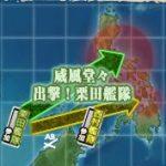 【艦これ】2018冬イベントE-2『威風堂々 出撃!栗田艦隊』攻略