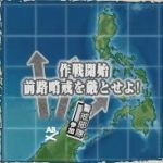 【艦これ】2018冬イベントE-1『作戦開始 前路哨戒を厳とせよ!』攻略