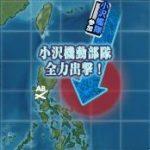 【艦これ】2018冬イベントE-3『小沢機動部隊 全力出撃!』攻略