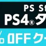 【セール情報】2月21日までPS4のPSストアで使える10%割引クーポンが配布中。