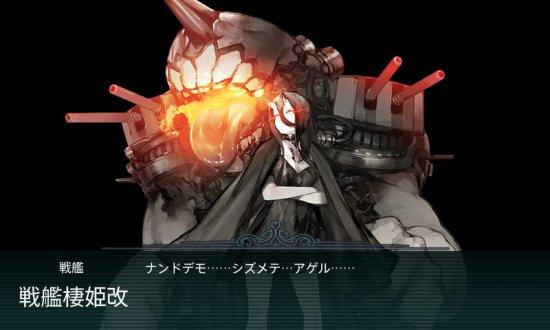 ボス:戦艦棲姫改