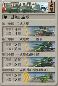s_基地航空隊_20180217-162712(1)