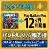 【PSストア】PS4『ファークライ4』が付いてくるPSPlus12ヶ月利用券バンドルパックが2月12日まで期間限定で発売中。