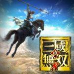 【PS4】『真・三國無双8』トロフィー攻略