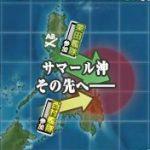 【艦これ】2018冬イベントE-4『サマール沖 その先へ――』攻略