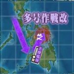 【艦これ】2018冬イベントE-5『多号作戦改』戦力ゲージ攻略 【2ゲージ目】